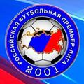 Конкурс прогнозов Чемпионата России 2019-2020